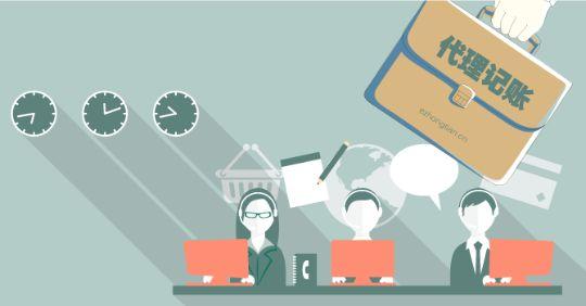 外资企业找代理记账公司应注意哪几点?